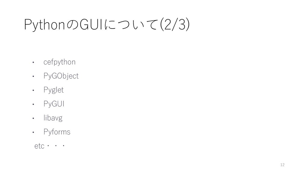 PythonのGUIについて(2/3) 12 • cefpython • PyGObject ...