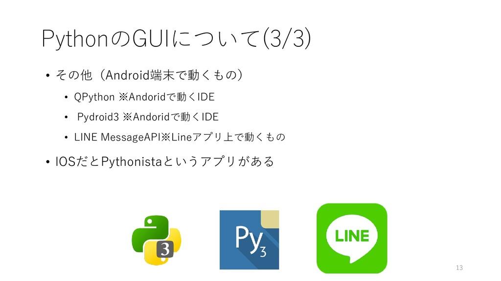 PythonのGUIについて(3/3) • その他(Android端末で動くもの) • QPy...