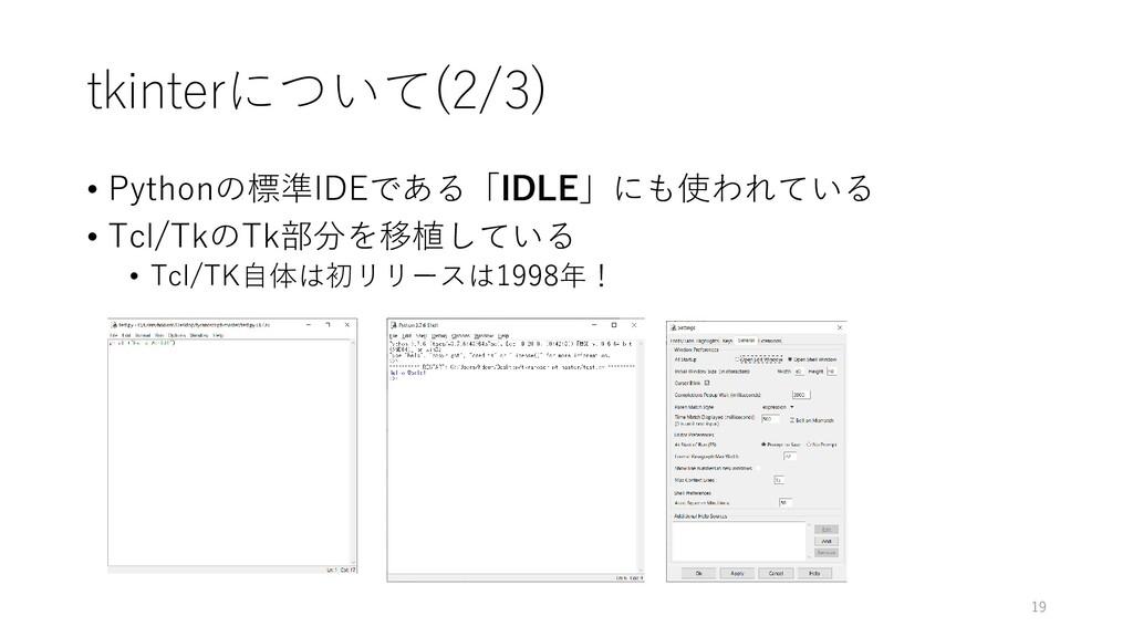 tkinterについて(2/3) • Pythonの標準IDEである「IDLE」にも使われてい...