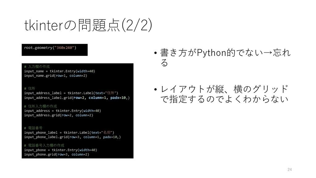 tkinterの問題点(2/2) • 書き方がPython的でない→忘れ る • レイアウトが...