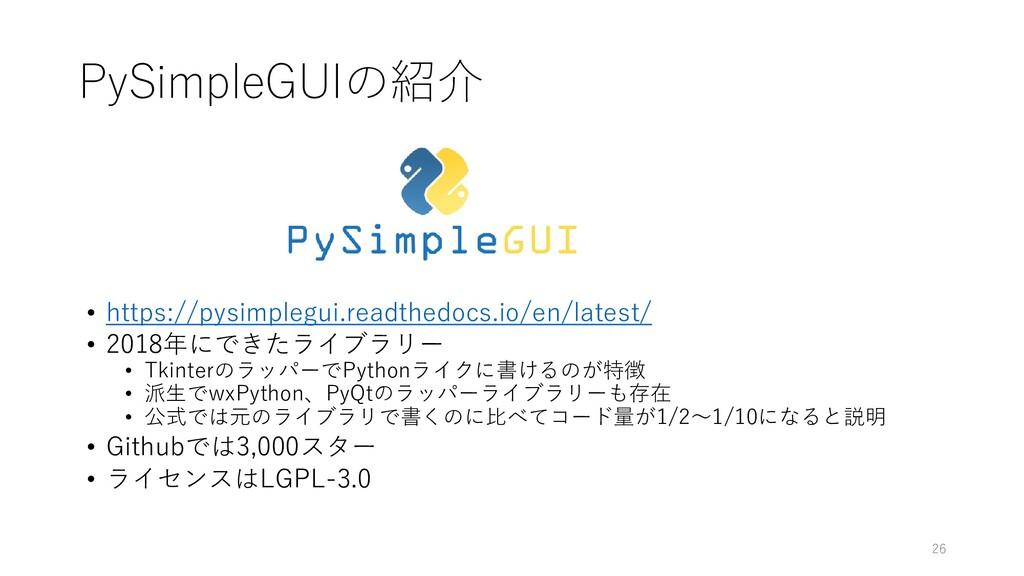 PySimpleGUIの紹介 • https://pysimplegui.readthedoc...
