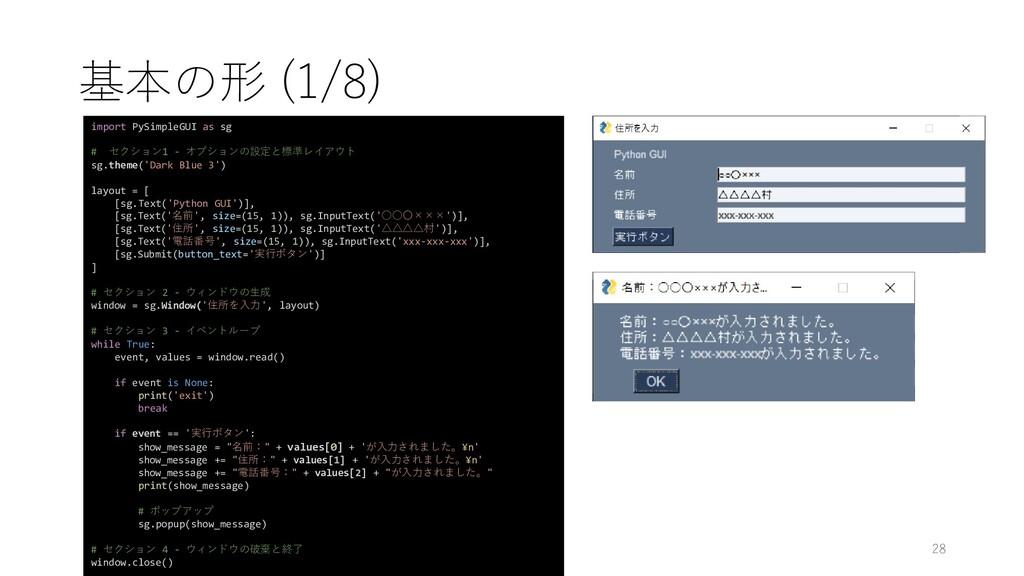 基本の形 (1/8) import PySimpleGUI as sg # セクション1 - ...