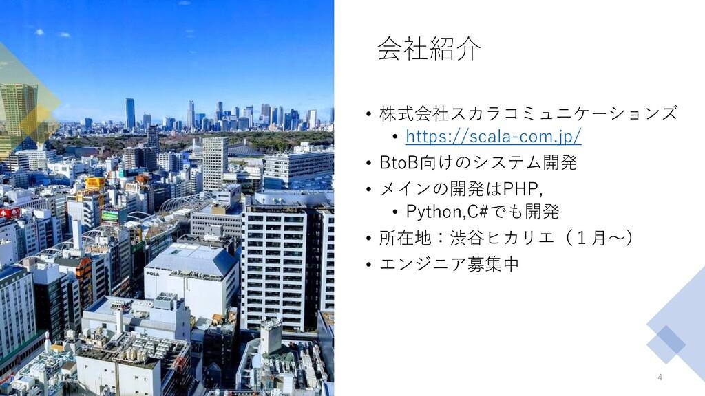 会社紹介 • 株式会社スカラコミュニケーションズ • https://scala-com.jp...