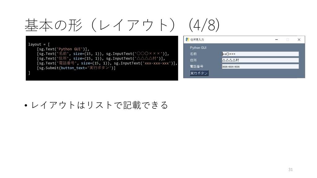 基本の形(レイアウト) (4/8) • レイアウトはリストで記載できる layout = [ ...