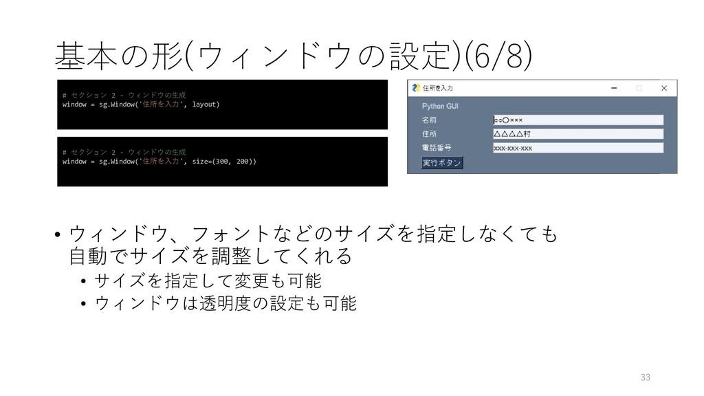 基本の形(ウィンドウの設定)(6/8) # セクション 2 - ウィンドウの生成 window...