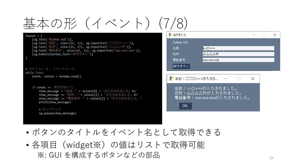 基本の形(イベント)(7/8) • ボタンのタイトルをイベント名として取得できる • 各項目(...
