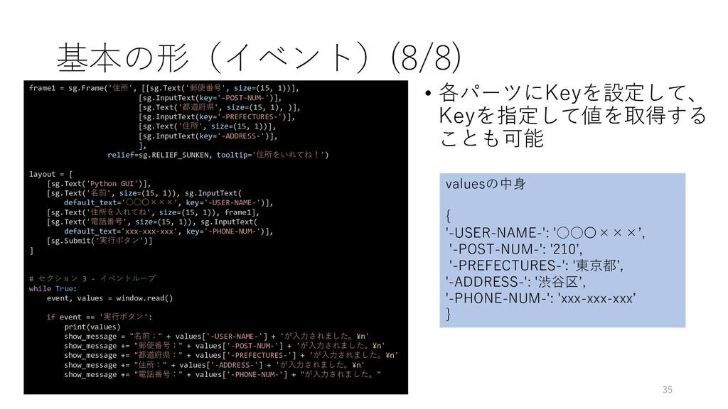 基本の形(イベント)(8/8) • 各パーツにKeyを設定して、 Keyを指定して値を取得する...