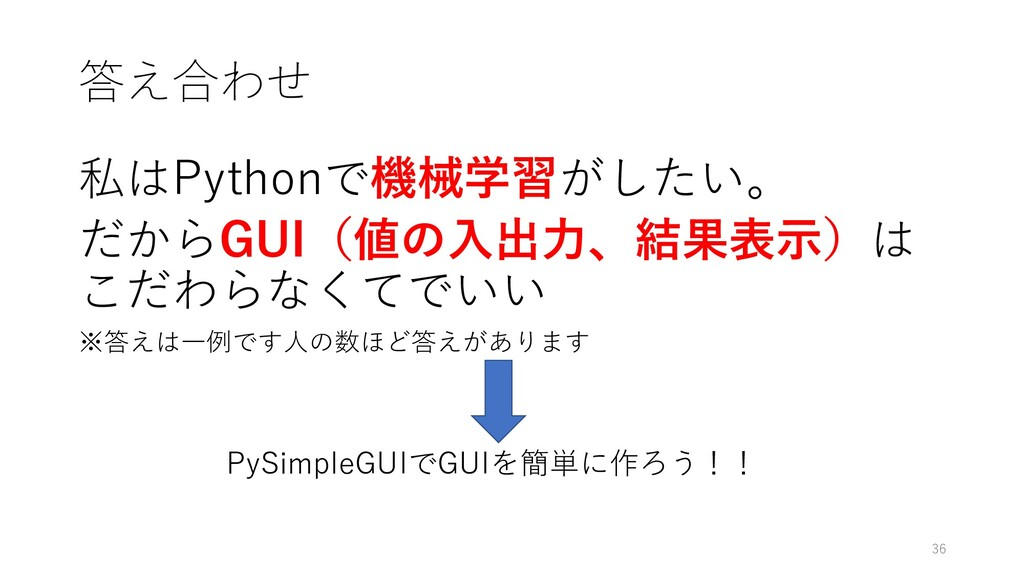 答え合わせ 私はPythonで機械学習がしたい。 だからGUI(値の入出力、結果表示)は こだ...