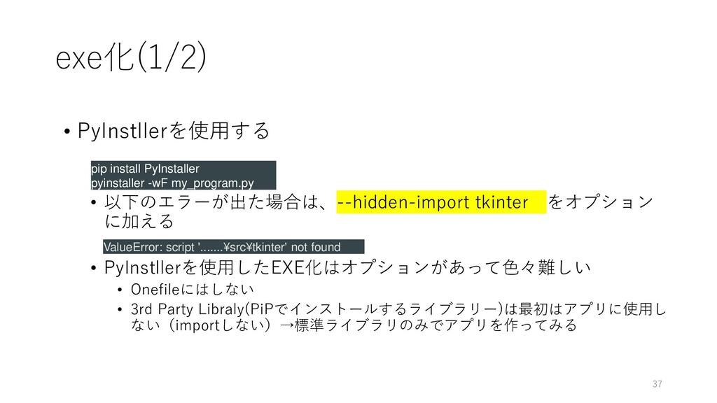 exe化(1/2) • PyInstllerを使用する • 以下のエラーが出た場合は、--hi...