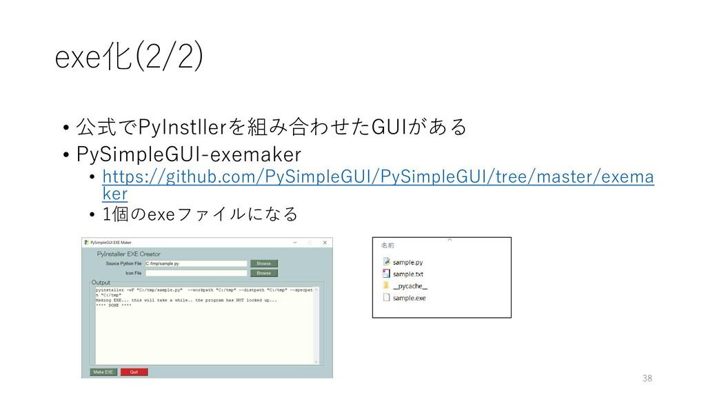 exe化(2/2) • 公式でPyInstllerを組み合わせたGUIがある • PySimp...