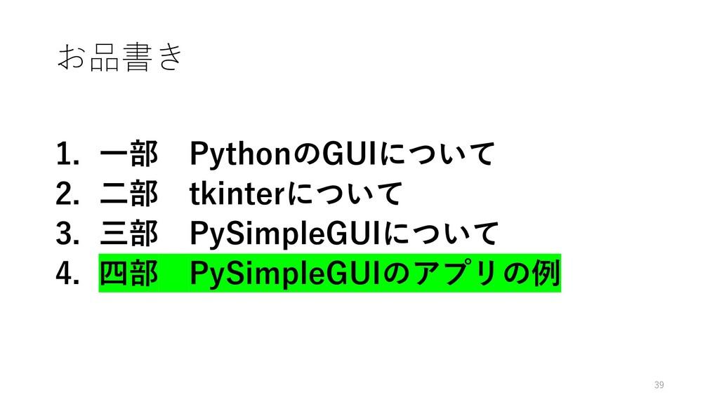 お品書き 1. 一部 PythonのGUIについて 2. 二部 tkinterについて 3. ...