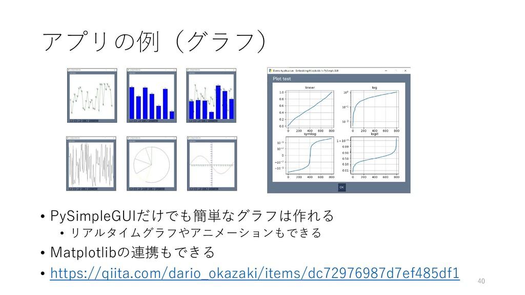 アプリの例(グラフ) • PySimpleGUIだけでも簡単なグラフは作れる • リアルタイム...