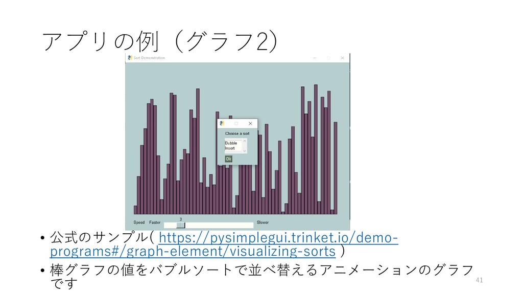 アプリの例(グラフ2) • 公式のサンプル( https://pysimplegui.trin...