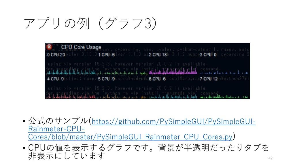 アプリの例(グラフ3) • 公式のサンプル(https://github.com/PySimp...