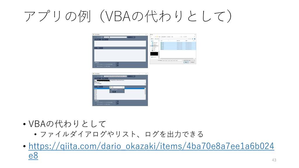 アプリの例(VBAの代わりとして) • VBAの代わりとして • ファイルダイアログやリスト、...