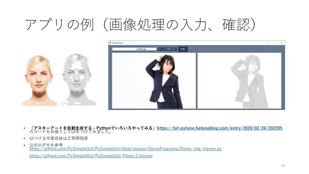 アプリの例(画像処理の入力、確認) • 「アスキーアートを自動生成する - Pythonでいろ...