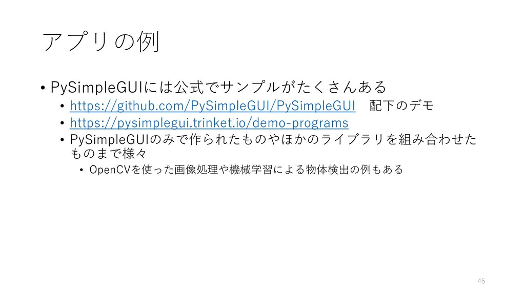 アプリの例 • PySimpleGUIには公式でサンプルがたくさんある • https://g...