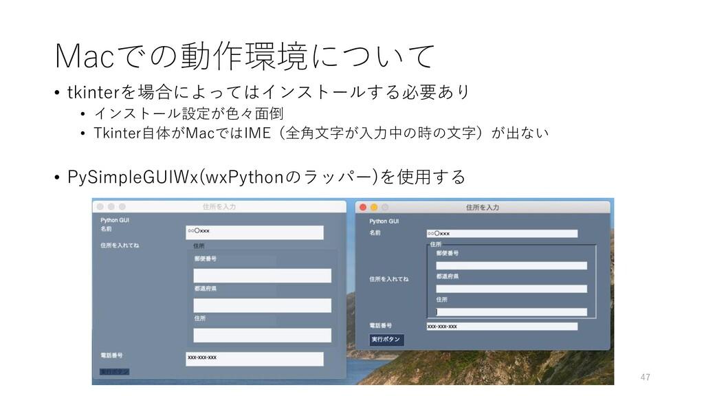 Macでの動作環境について • tkinterを場合によってはインストールする必要あり • イ...
