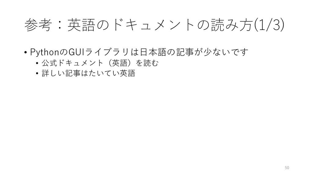 参考:英語のドキュメントの読み方(1/3) • PythonのGUIライブラリは日本語の記事が...