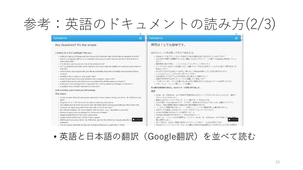 参考:英語のドキュメントの読み方(2/3) • 英語と日本語の翻訳(Google翻訳)を並べて...