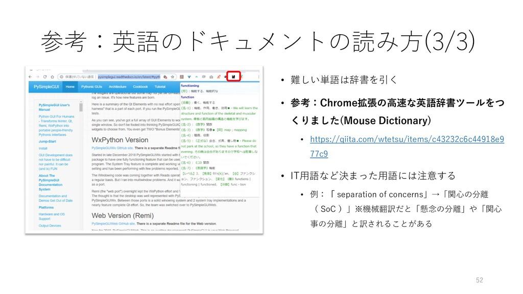 参考:英語のドキュメントの読み方(3/3) • 難しい単語は辞書を引く • 参考:Chrome...
