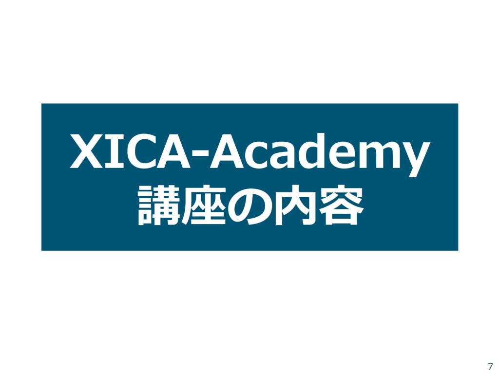 XICA-‐‑‒Academy 講座の内容 7