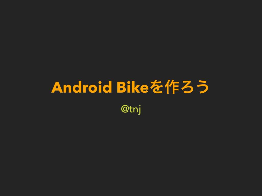 Android BikeΛ࡞Ζ͏ @tnj