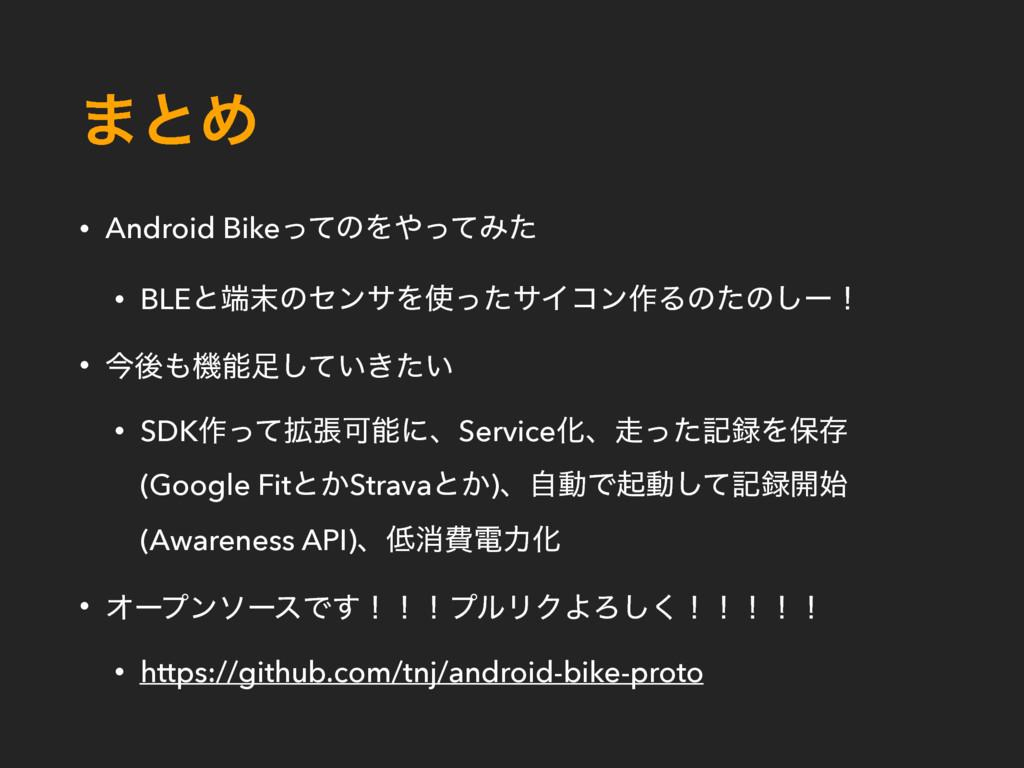 ·ͱΊ • Android BikeͬͯͷΛͬͯΈͨ • BLEͱͷηϯαΛͬͨαΠί...