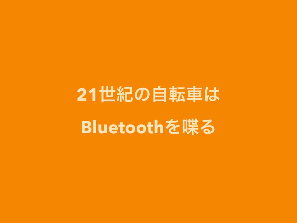21ੈلͷࣗసं BluetoothΛΔ