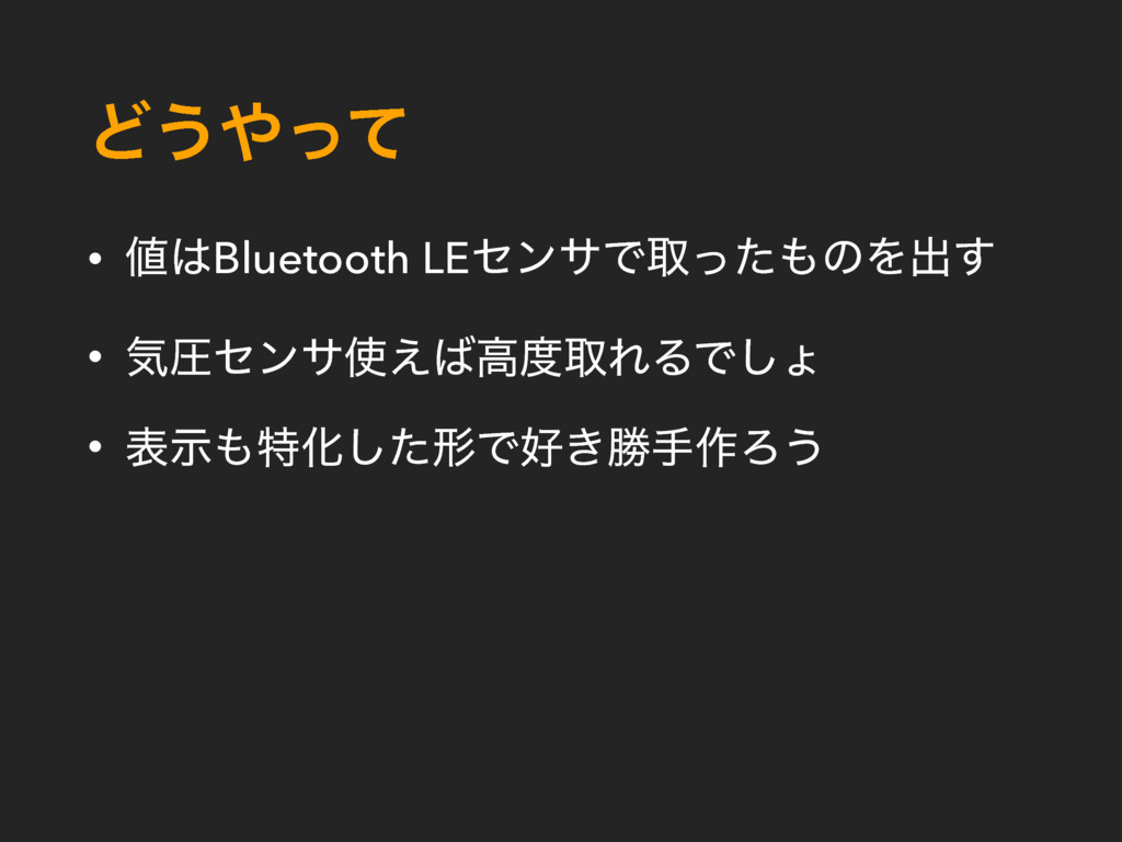 Ͳ͏ͬͯ • Bluetooth LEηϯαͰऔͬͨͷΛग़͢ • ؾѹηϯα͑ߴ...