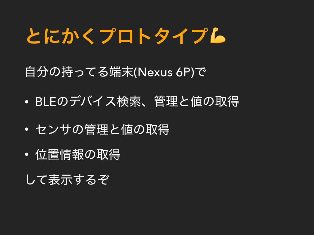 ͱʹ͔͘ϓϩτλΠϓ ࣗͷͬͯΔ(Nexus 6P)Ͱ • BLEͷσόΠεݕࡧɺཧ...