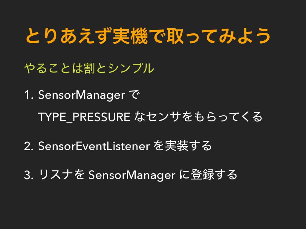 ͱΓ࣮͋͑ͣػͰऔͬͯΈΑ͏ Δ͜ͱׂͱγϯϓϧ 1. SensorManager Ͱ ...