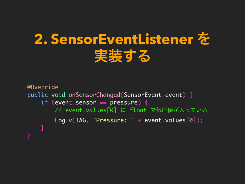 2. SensorEventListener Λ ࣮͢Δ @Override public...