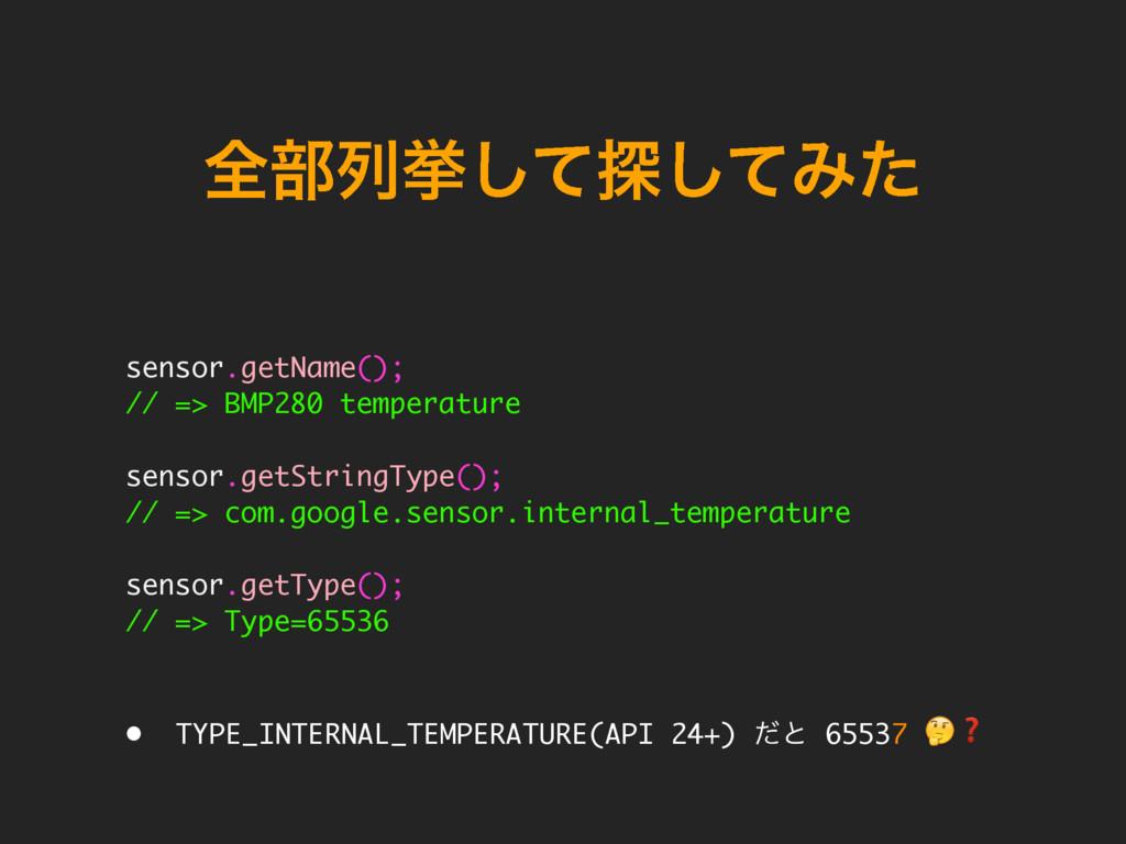 શ෦ྻڍͯ͠୳ͯ͠Έͨ sensor.getName(); // => BMP280 temp...
