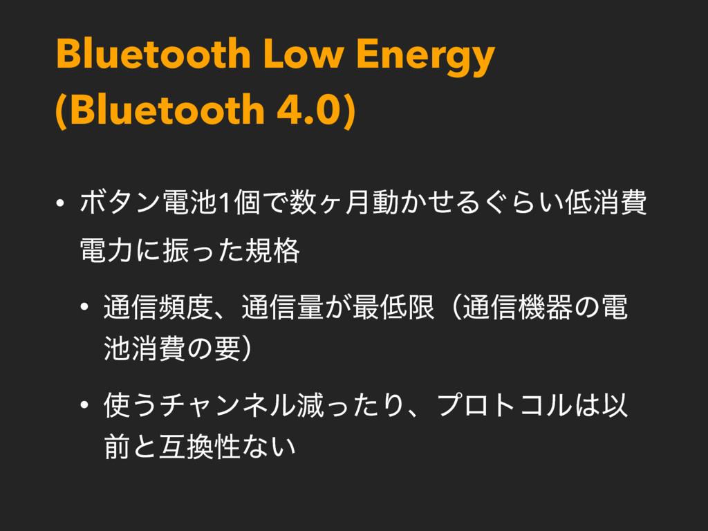 Bluetooth Low Energy (Bluetooth 4.0) • Ϙλϯి1ݸͰ...