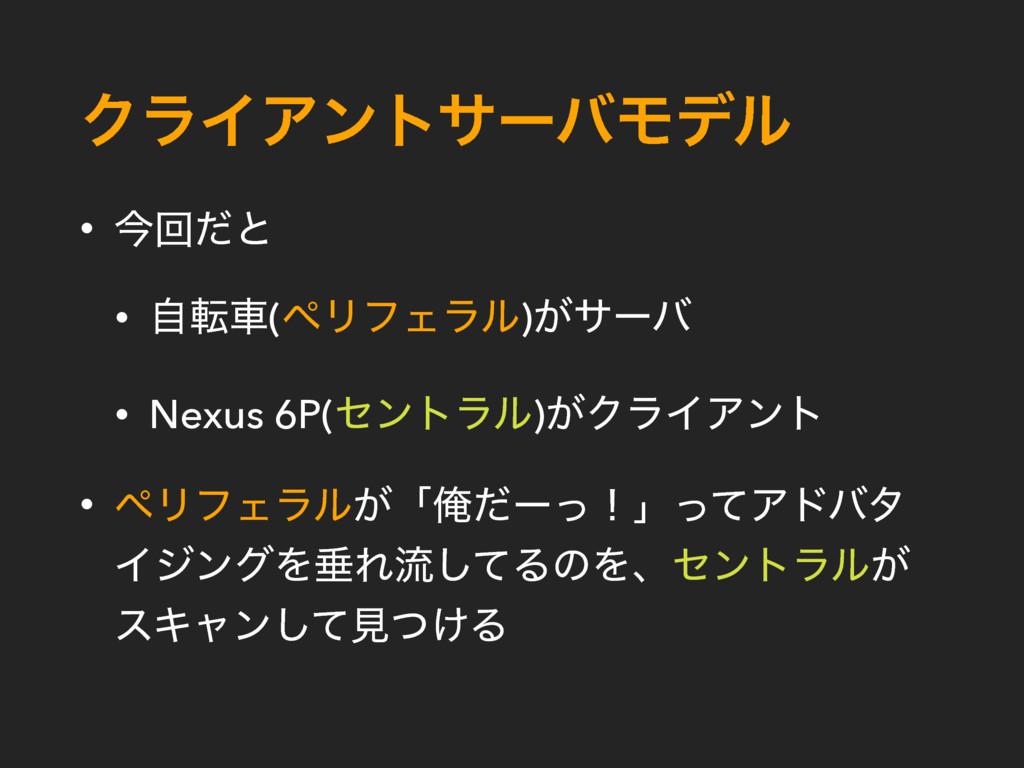 ΫϥΠΞϯταʔόϞσϧ • ࠓճͩͱ • ࣗసं(ϖϦϑΣϥϧ)͕αʔό • Nexus 6...