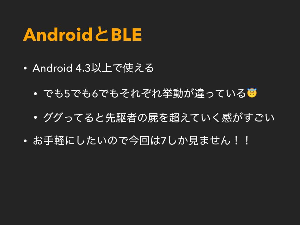AndroidͱBLE • Android 4.3Ҏ্Ͱ͑Δ • Ͱ5Ͱ6ͰͦΕͧΕڍ...