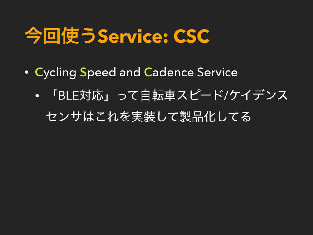 ࠓճ͏Service: CSC • Cycling Speed and Cadence Se...