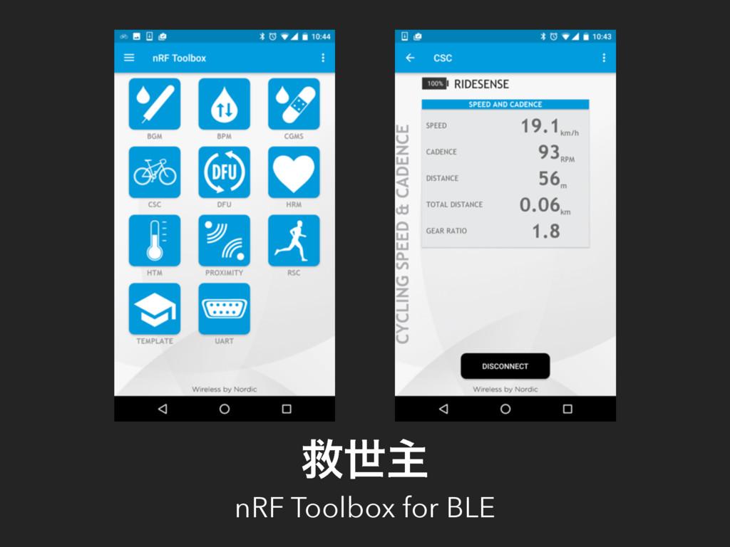 ٹੈओ nRF Toolbox for BLE