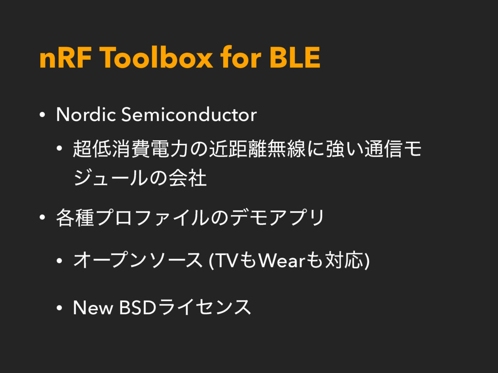 nRF Toolbox for BLE • Nordic Semiconductor • ...