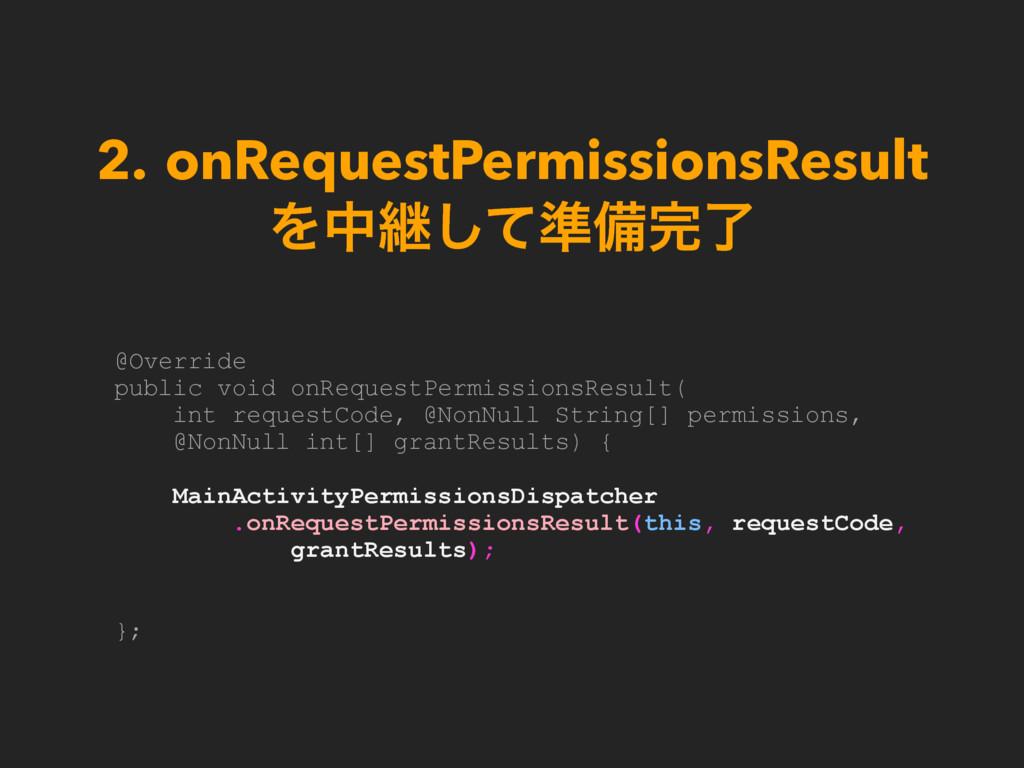 2. onRequestPermissionsResult Λதܧͯ͠४උྃ @Overri...