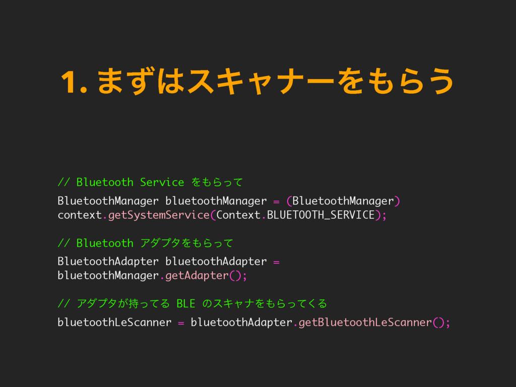 1. ·ͣεΩϟφʔΛΒ͏ // Bluetooth Service ΛΒͬͯ Blue...