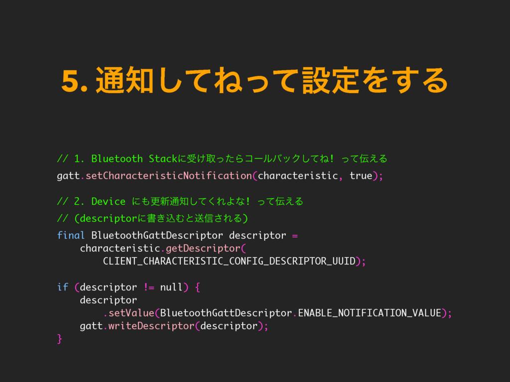 5. ௨ͯ͠ͶͬͯઃఆΛ͢Δ // 1. Bluetooth Stackʹड͚औͬͨΒίʔϧ...