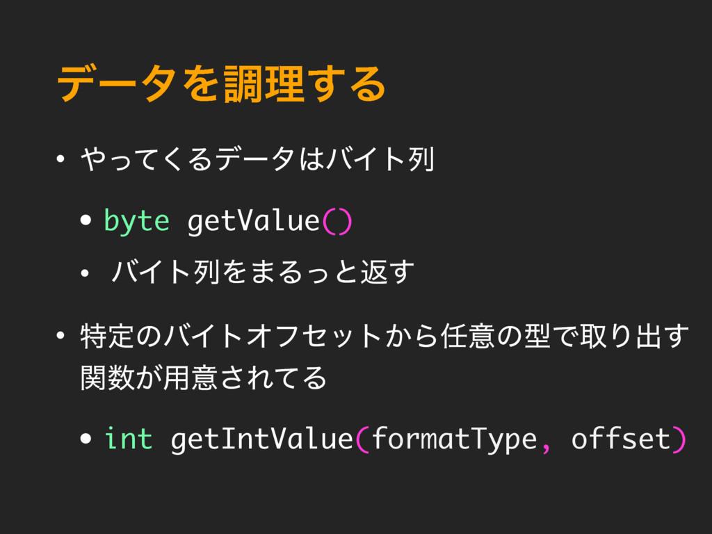 σʔλΛௐཧ͢Δ • ͬͯ͘ΔσʔλόΠτྻ • byte getValue() • όΠ...