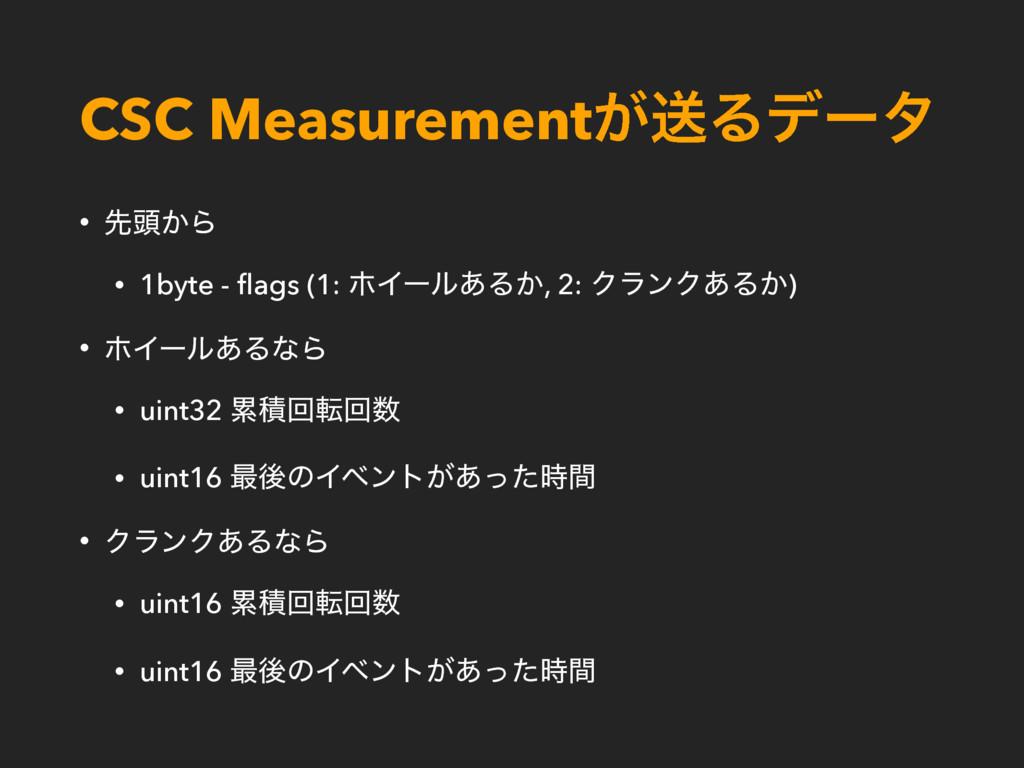 CSC Measurement͕ૹΔσʔλ • ઌ಄͔Β • 1byte - flags (1:...