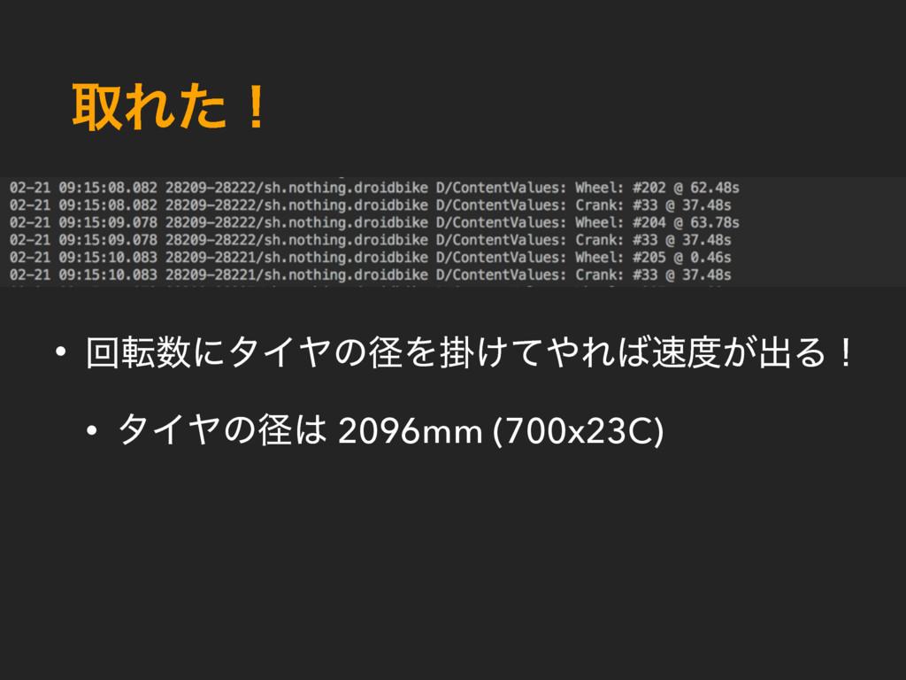 औΕͨʂ • ճసʹλΠϠͷܘΛֻ͚ͯΕ͕ग़Δʂ • λΠϠͷܘ 2096mm (...
