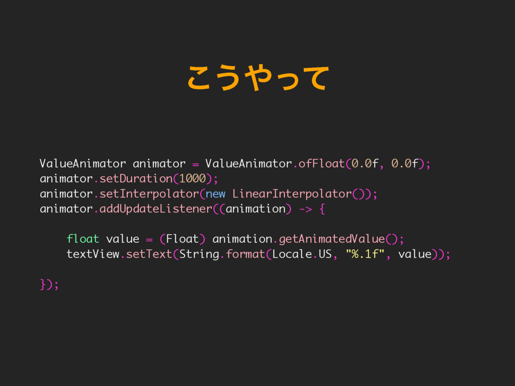 ͜͏ͬͯ ValueAnimator animator = ValueAnimator.of...