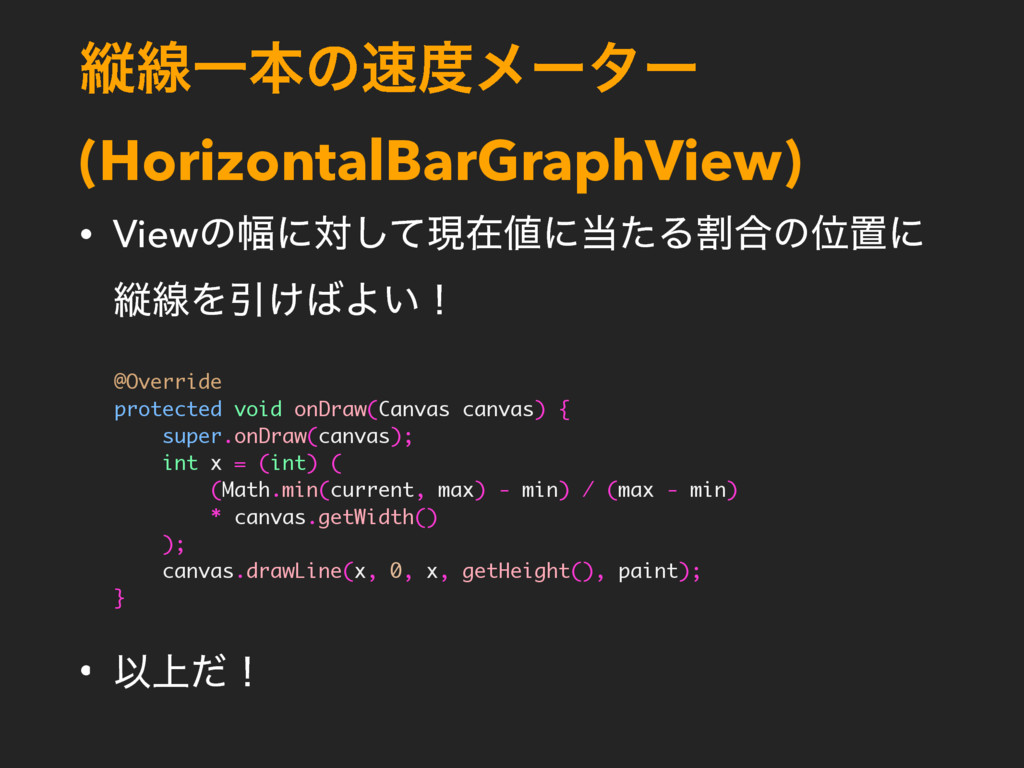 ॎઢҰຊͷϝʔλʔ (HorizontalBarGraphView) • Viewͷ෯ʹର...