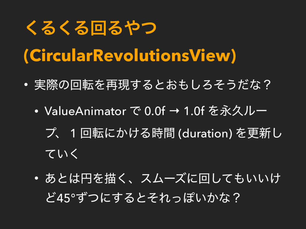 ͘Δ͘ΔճΔͭ (CircularRevolutionsView) • ࣮ࡍͷճసΛ࠶ݱ͢Δ...