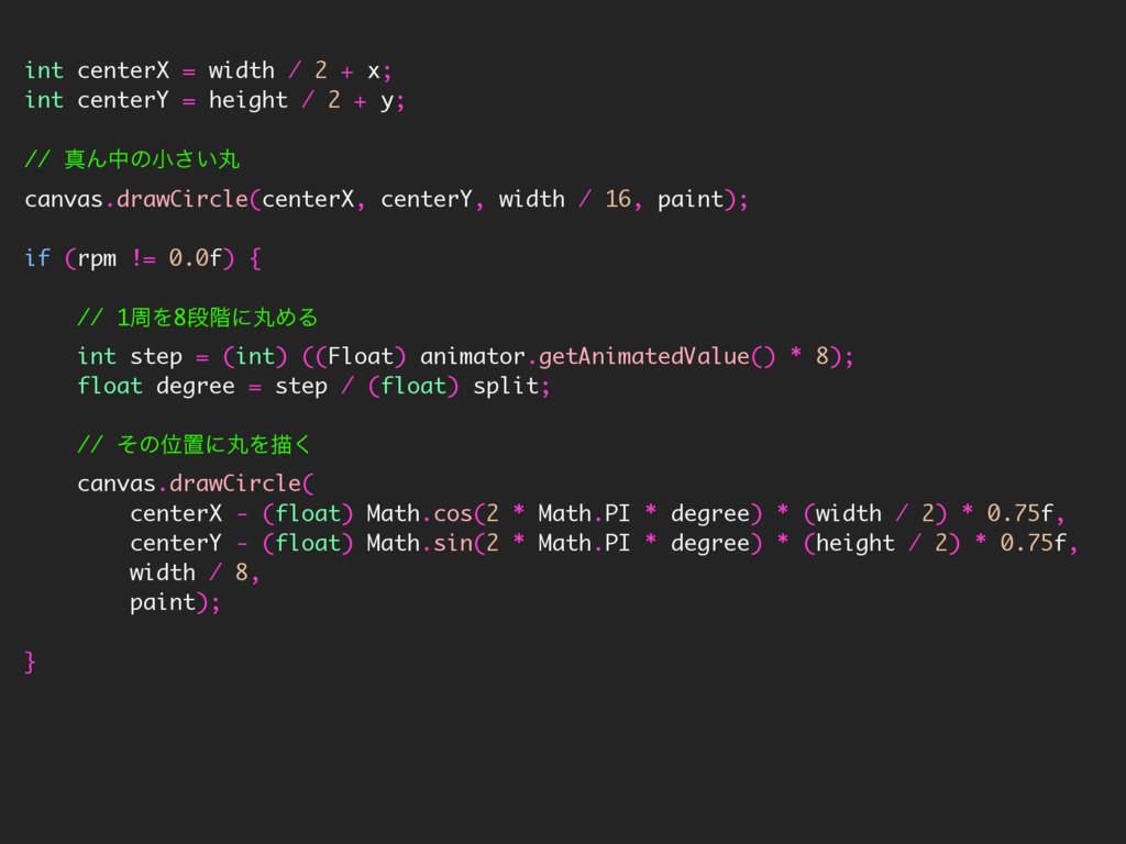 int centerX = width / 2 + x; int centerY = heig...
